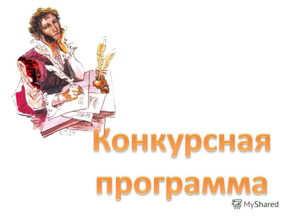 29 января в 2 часа 45 минут дня Пушкин умер. Его смерть оплакивала вся Россия.