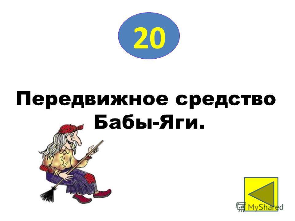 1010 Говорящий предмет царицы.