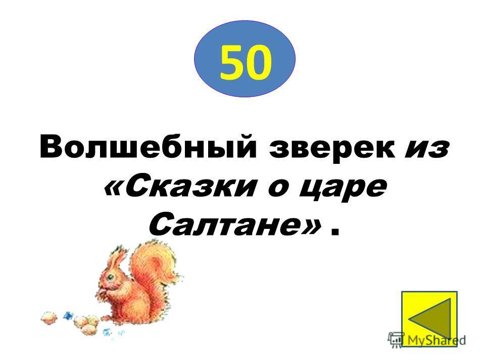 4040 Золотая исполнительница желаний.