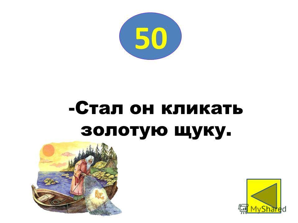 4040 - Ветер! Ветер! Ты могуч, Ты гоняешь стаи птиц.