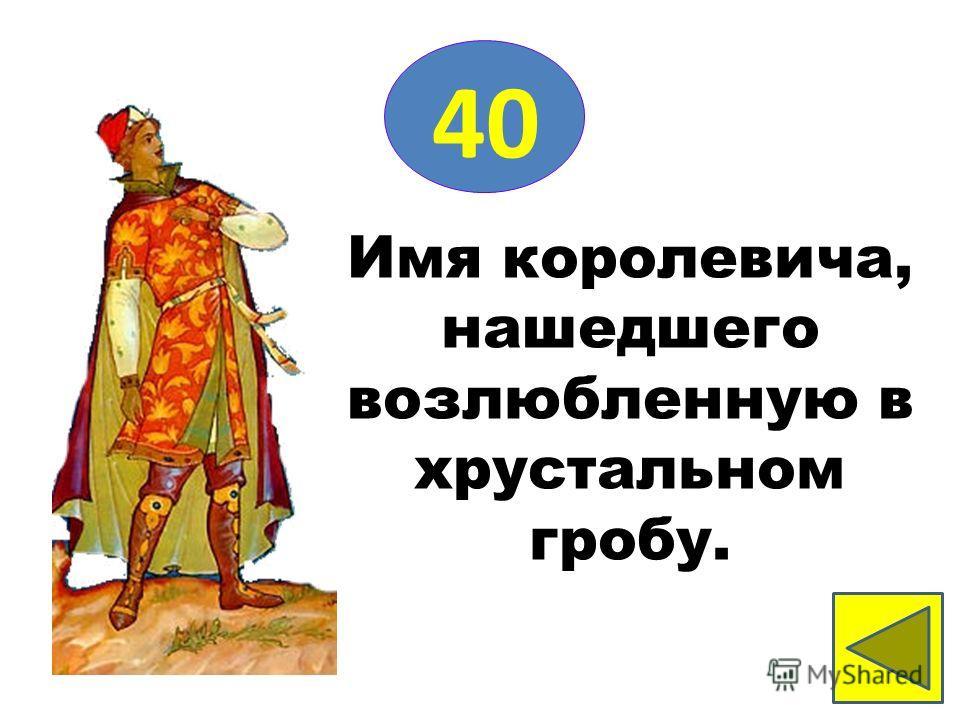 3030 Как звали царя из сказки «Золотой петушок»?