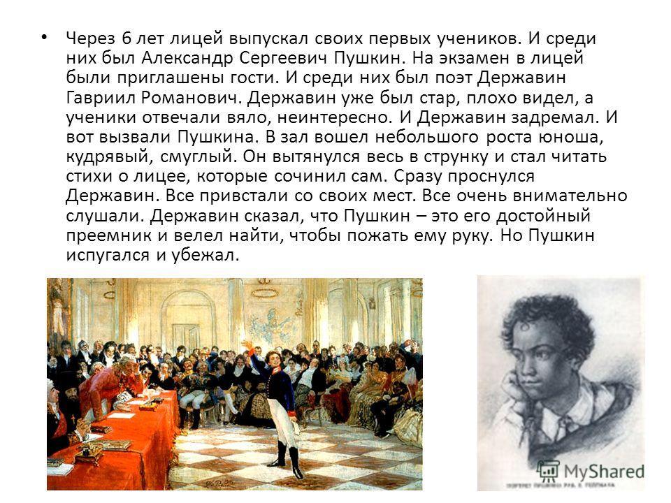 Когда Саше Пушкину исполнилось 11 лет, его дядя Василий Львович записал его в лицей. Лицей находился недалеко от Петербурга в селе, которое называлось Царским селом. В лицее учились только мальчики и все из дворянских семей. Лицеисты учились 6 лет. О