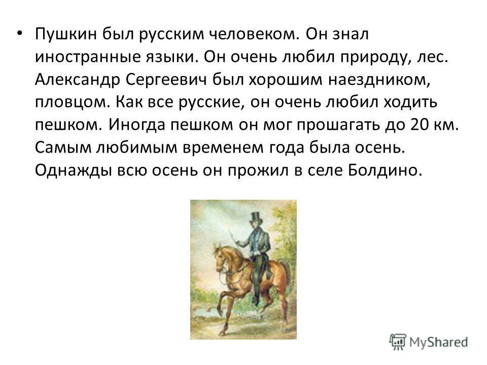 Через 6 лет лицей выпускал своих первых учеников. И среди них был Александр Сергеевич Пушкин. На экзамен в лицей были приглашены гости. И среди них был поэт Державин Гавриил Романович. Державин уже был стар, плохо видел, а ученики отвечали вяло, неин