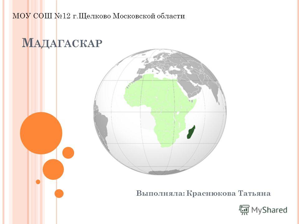 М АДАГАСКАР Выполняла: Краснюкова Татьяна МОУ СОШ 12 г.Щелково Московской области