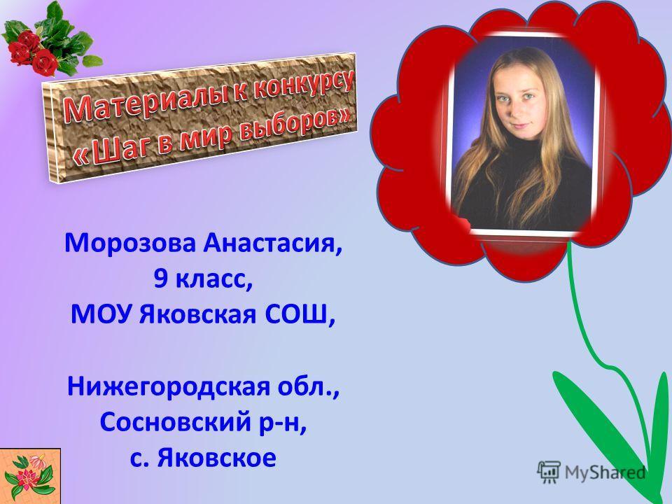 Морозова Анастасия, 9 класс, МОУ Яковская СОШ, Нижегородская обл., Сосновский р-н, с. Яковское