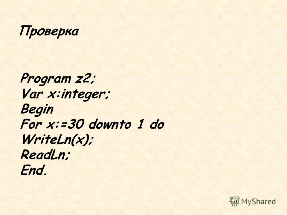 Program z2; Var x:integer; Begin For x:=30 downto 1 do WriteLn(x); ReadLn; End. Проверка