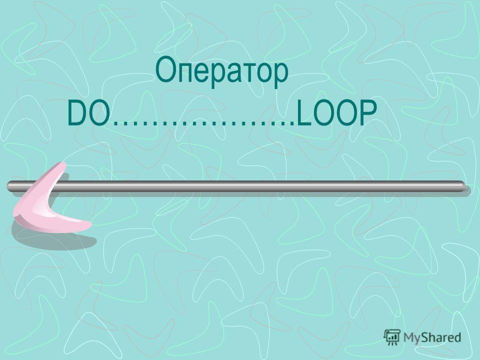 Оператор DO……………….LOOP
