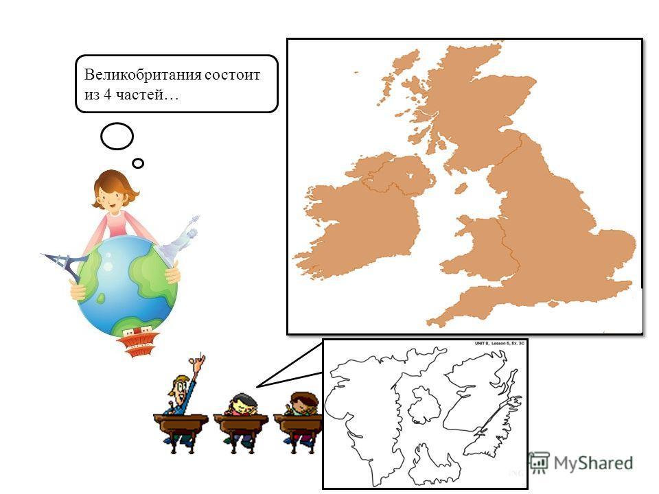 Великобритания состоит из 4 частей…