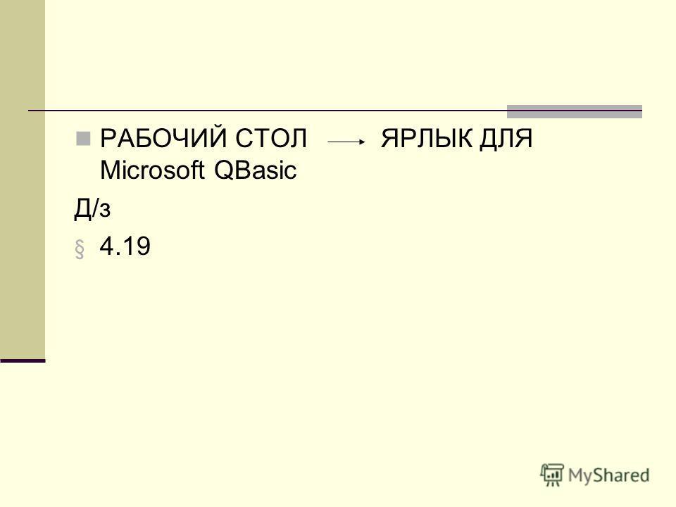 РАБОЧИЙ СТОЛ ЯРЛЫК ДЛЯ Microsoft QBasic Д/з § 4.19