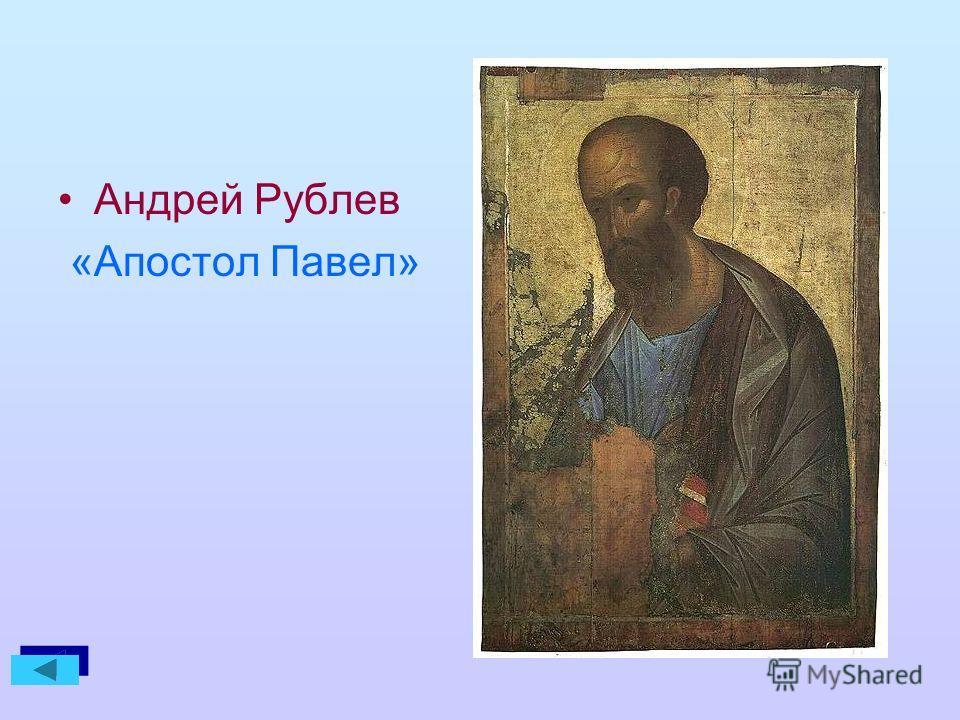 Андрей Рублев «Апостол Павел»