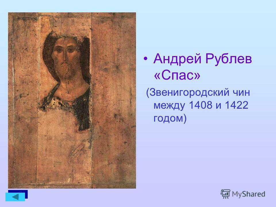 Андрей Рублев «Спас» (Звенигородский чин между 1408 и 1422 годом)