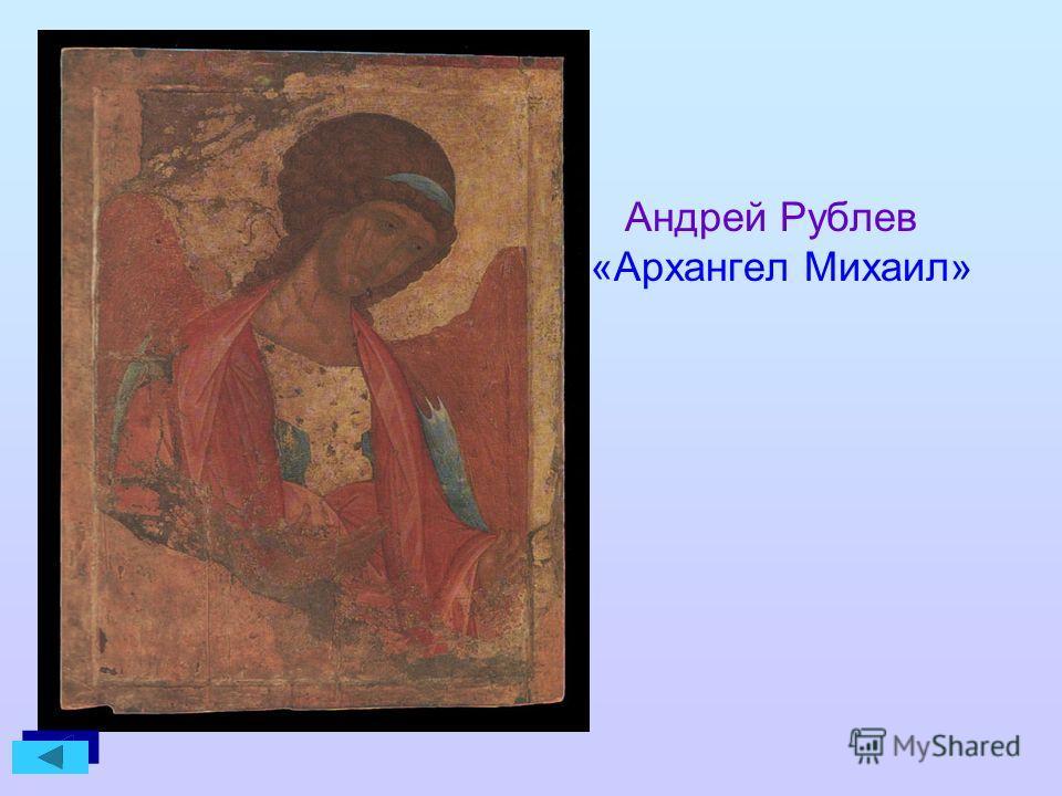 Андрей Рублев «Архангел Михаил»