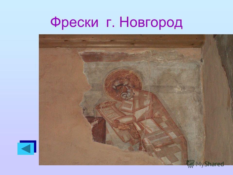 Фрески г. Новгород