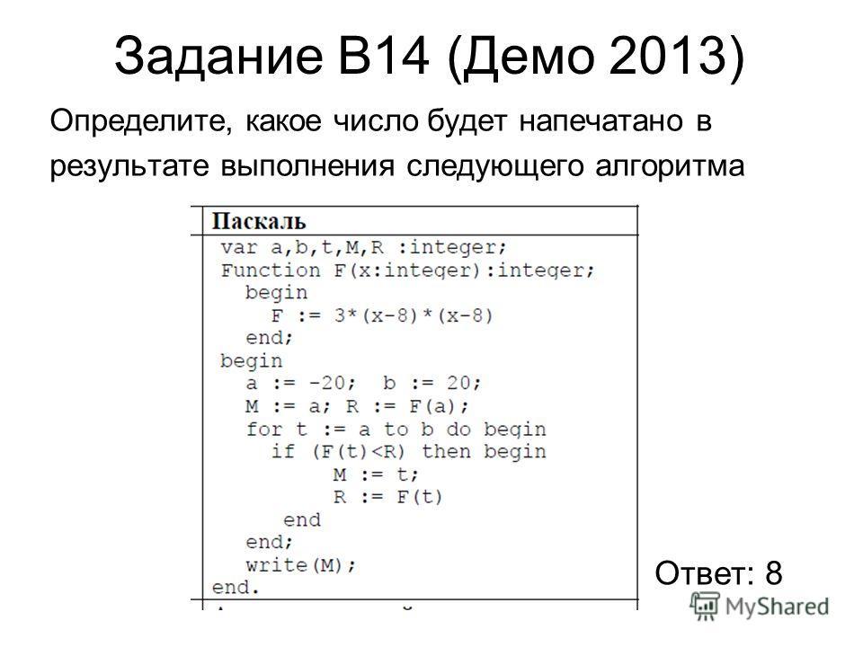 Задание В14 (Демо 2013) Определите, какое число будет напечатано в результате выполнения следующего алгоритма Ответ: 8