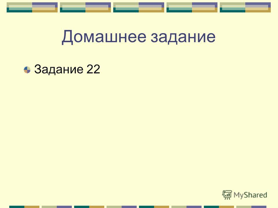 Домашнее задание Задание 22