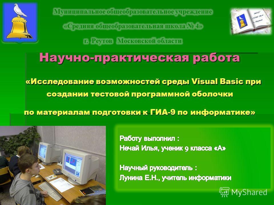 Научно-практическая работа «Исследование возможностей среды Visual Basic при создании тестовой программной оболочки по материалам подготовки к ГИА-9 по информатике»