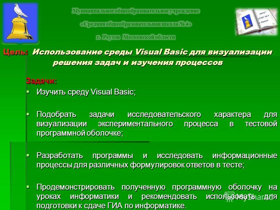 Цель: Использование среды Visual Basic для визуализации решения задач и изучения процессов Задачи: Изучить среду Visual Basic; Изучить среду Visual Basic; Подобрать задачи исследовательского характера для визуализации экспериментального процесса в те