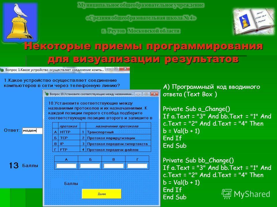 Некоторые приемы программирования для визуализации результатов А) Программный код вводимого ответа (Text Box ) Private Sub a_Change() If a.Text =