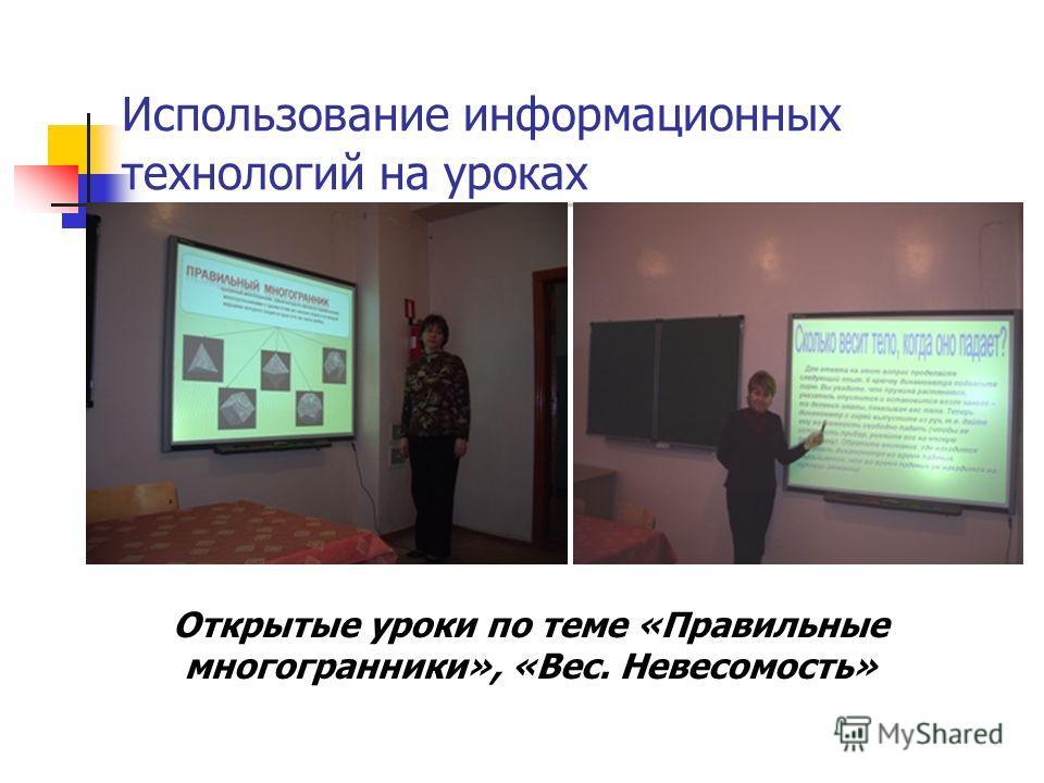Использование информационных технологий на уроках Открытые уроки по теме «Правильные многогранники», «Вес. Невесомость»