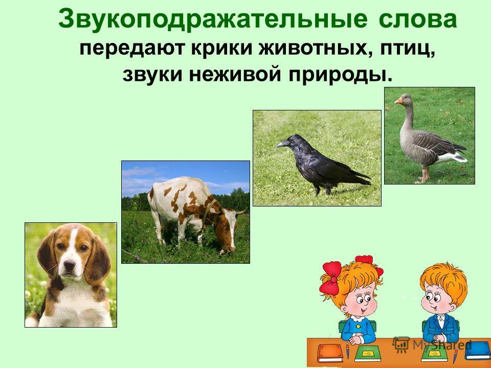 Звукоподражательные слова передают крики животных, птиц, звуки неживой природы.