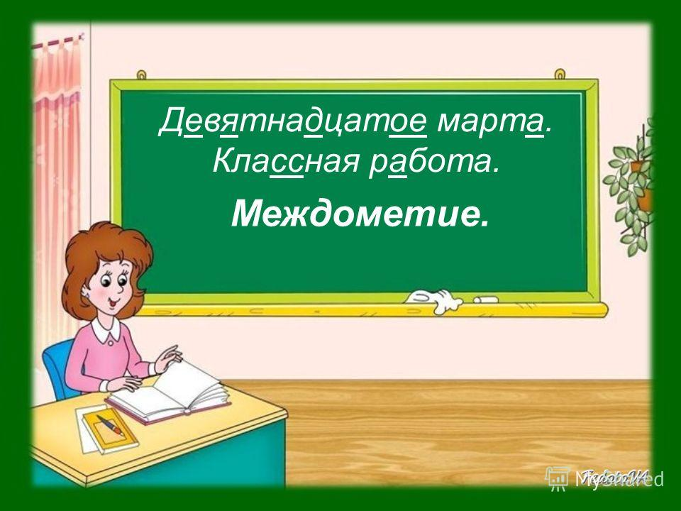 Звук звонка на урок