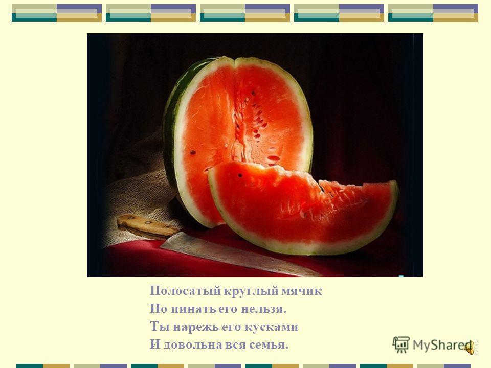 Вкус у ягоды хорош, Но сорви поди-ка, Куст в колючках, Будто ёж, назван …
