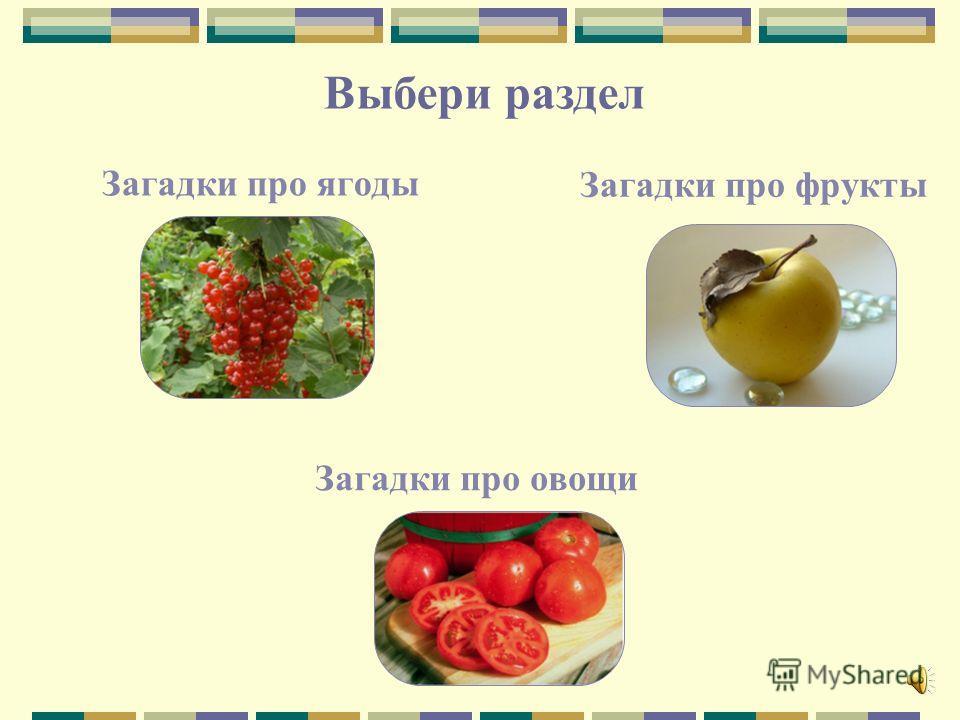Угадай-ка Загадки про овощиЗагадки про ягодыЗагадки про фрукты