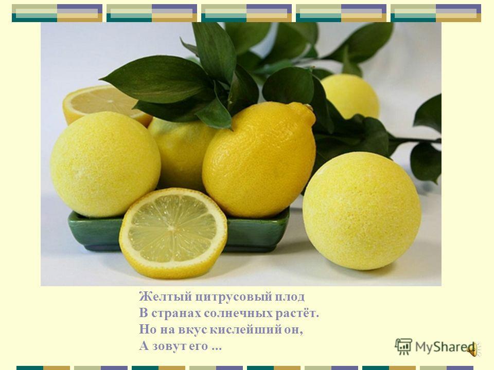 Загадки про фрукты