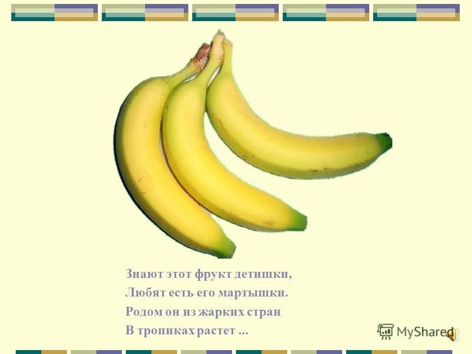 Желтый цитрусовый плод В странах солнечных растёт. Но на вкус кислейший он, А зовут его...