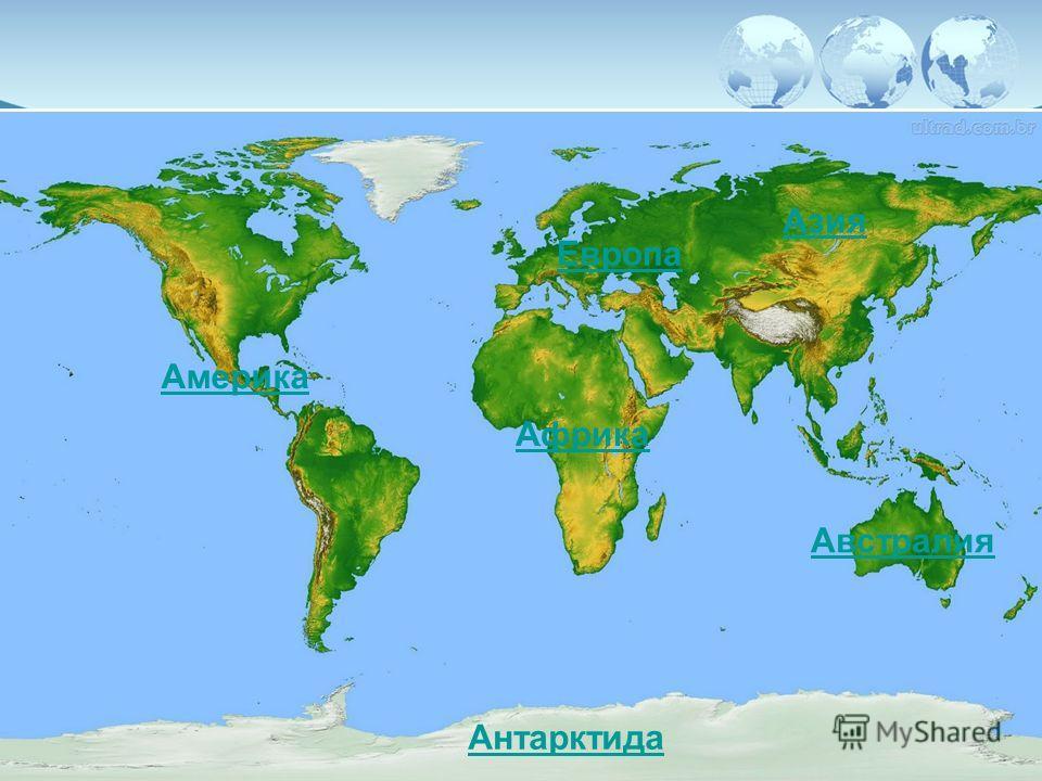 Америка Европа Азия Антарктида Австралия Африка