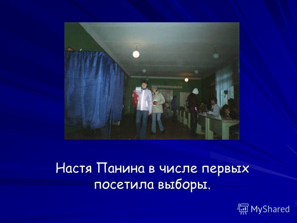 Настя Панина в числе первых посетила выборы.
