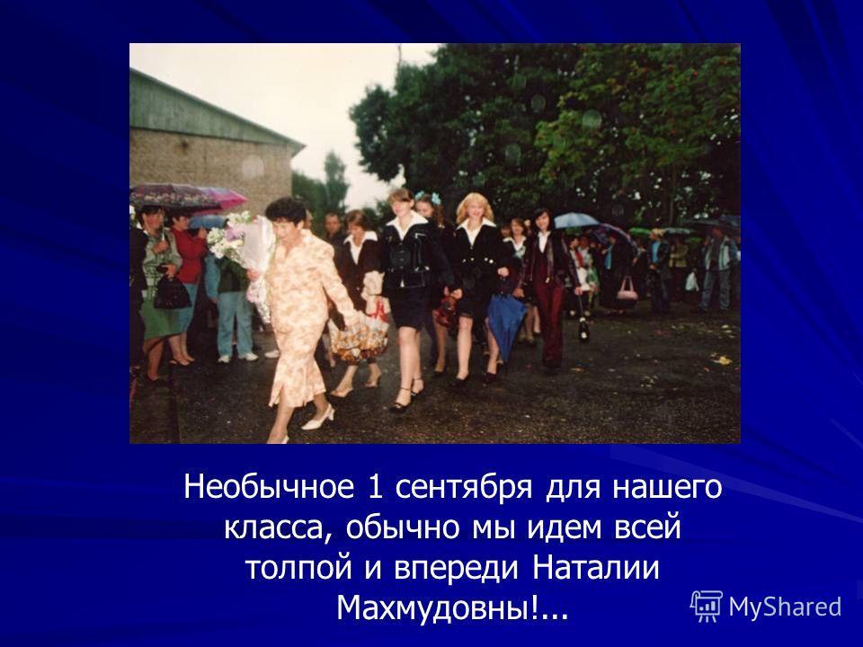 Необычное 1 сентября для нашего класса, обычно мы идем всей толпой и впереди Наталии Махмудовны!...