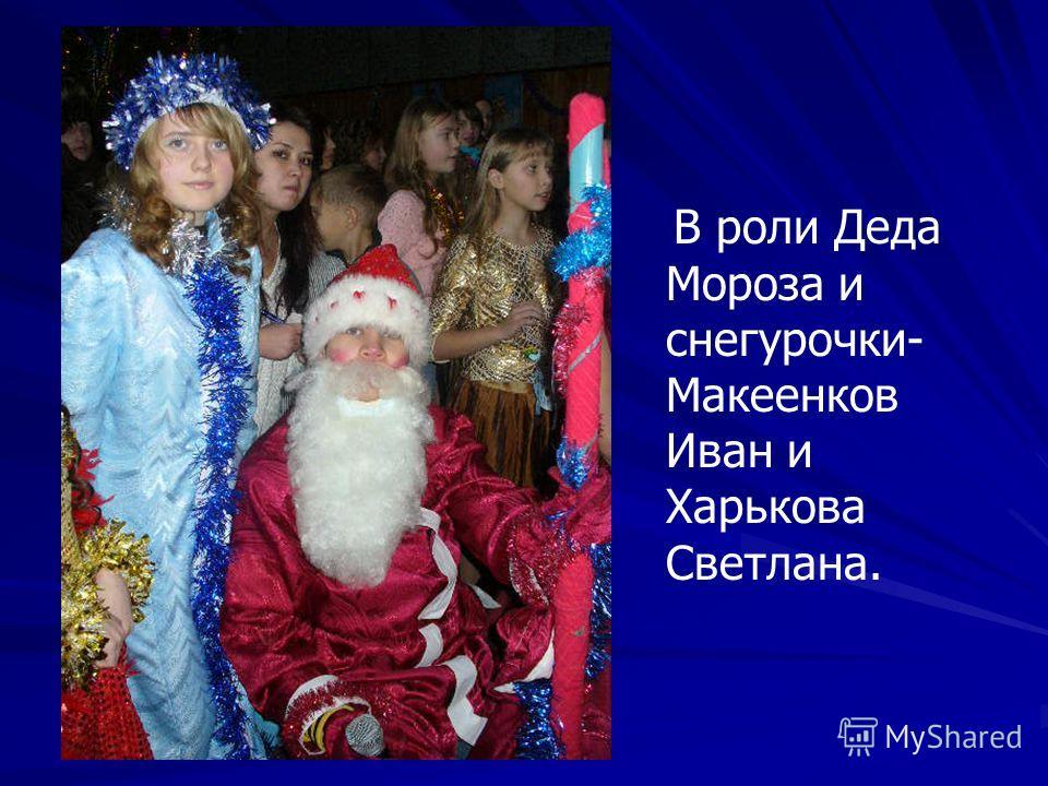 В роли Деда Мороза и снегурочки- Макеенков Иван и Харькова Светлана.