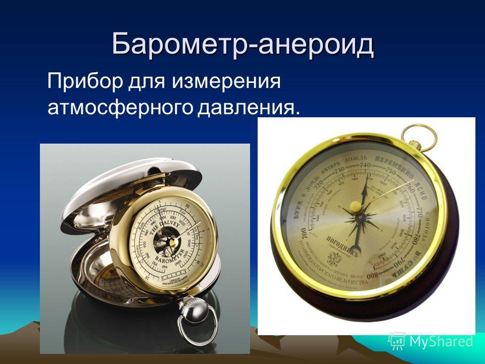 Барометр-анероид Прибор для измерения атмосферного давления.