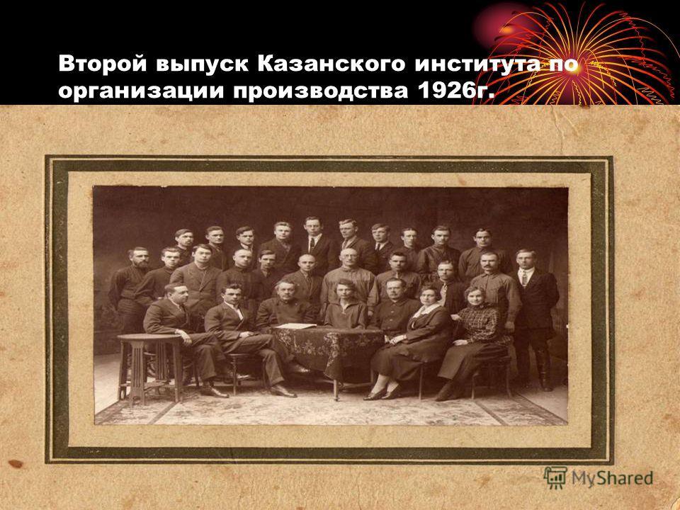 Второй выпуск Казанского института по организации производства 1926г.
