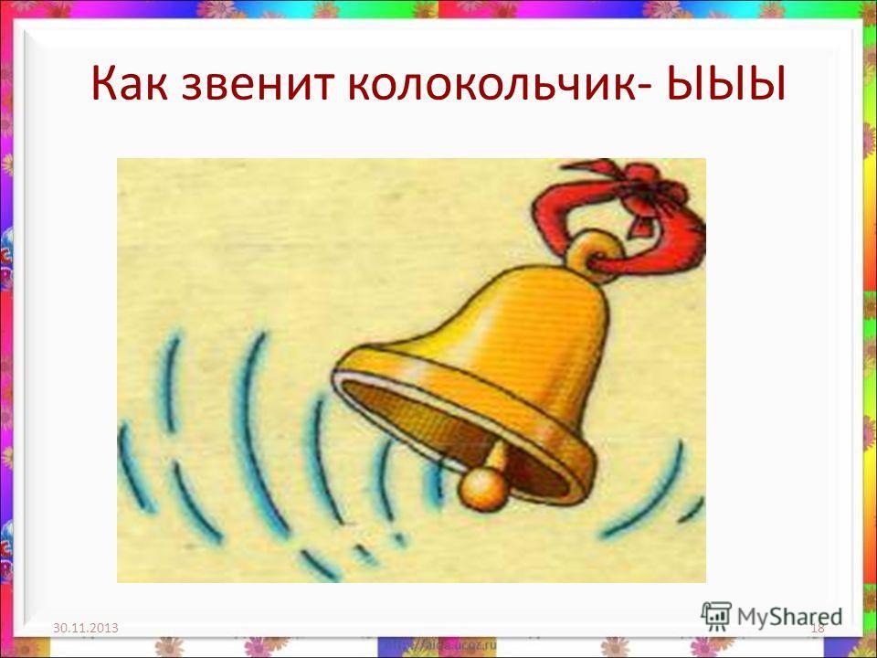 Как визжит поросёнок- ИИИ 30.11.201317