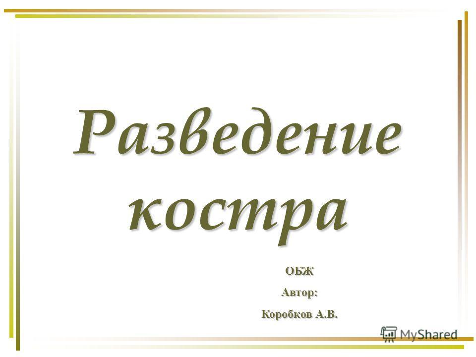 Разведение костра ОБЖАвтор: Коробков А.В.