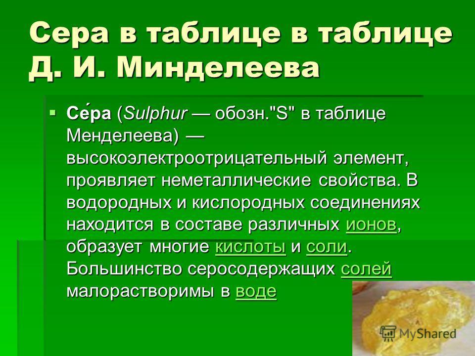 Сера в таблице в таблице Д. И. Минделеева Се́ра (Sulphur обозн.