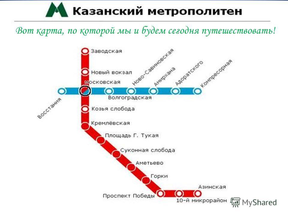 Вот карта, по которой мы и будем сегодня путешествовать!