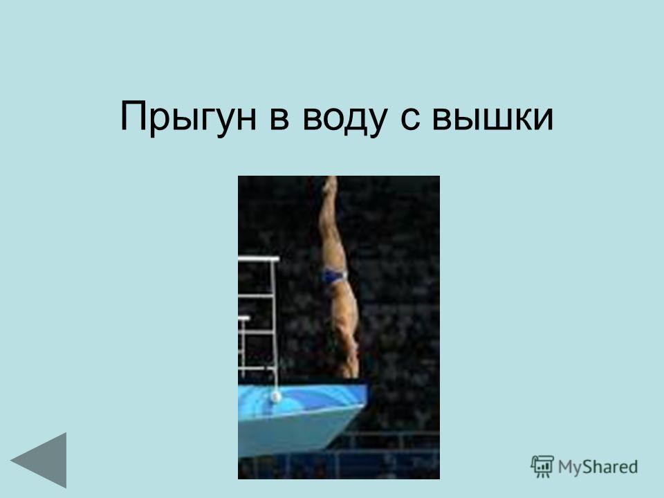 Прыгун в воду с вышки