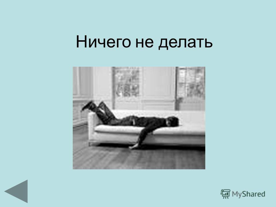 Ничего не делать