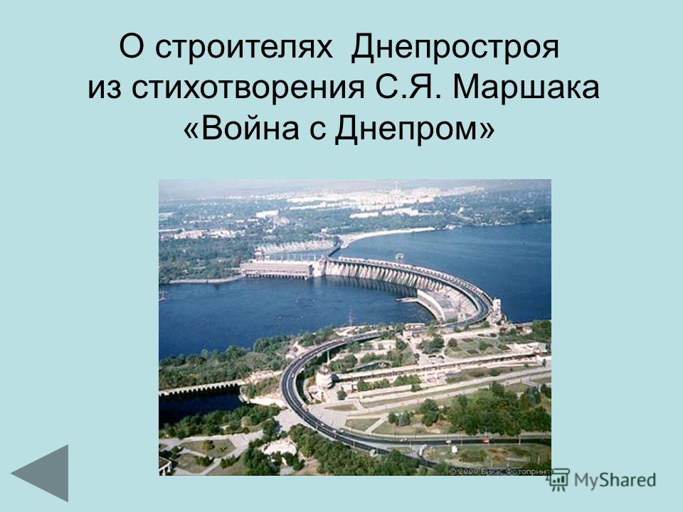 О строителях Днепростроя из стихотворения С.Я. Маршака «Война с Днепром»
