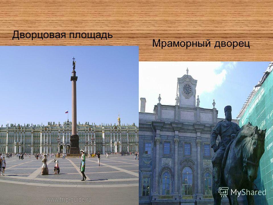 Дворцовая площадь Мраморный дворец