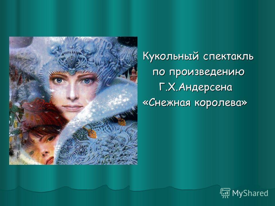 Кукольный спектакль по произведению по произведению Г.Х.Андерсена Г.Х.Андерсена «Снежная королева»