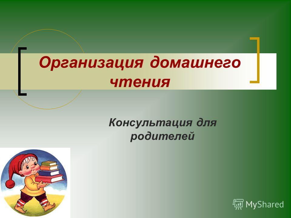 Организация домашнего чтения Консультация для родителей