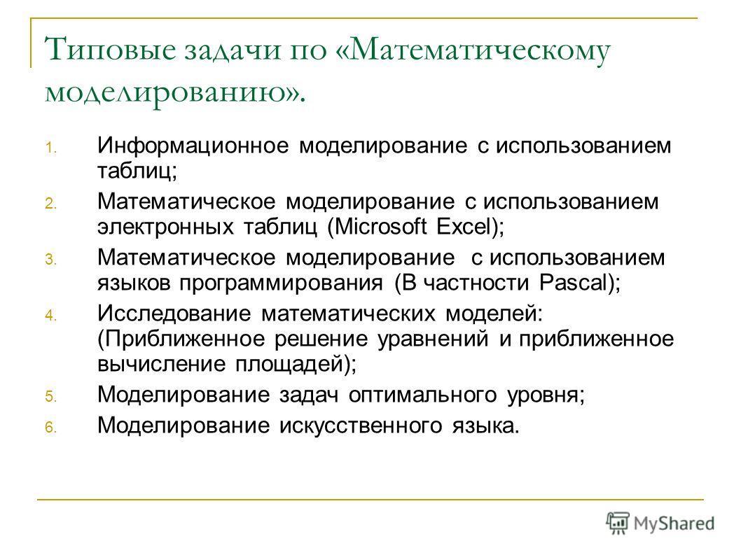 Типовые задачи по «Математическому моделированию». 1. Информационное моделирование с использованием таблиц; 2. Математическое моделирование с использованием электронных таблиц (Microsoft Excel); 3. Математическое моделирование с использованием языков