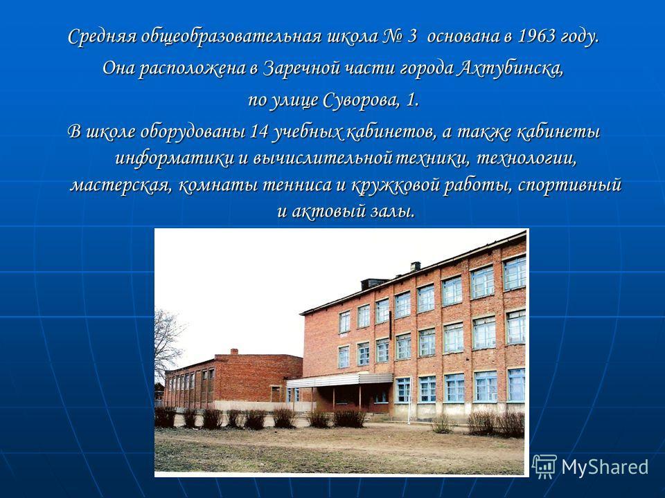 Муниципальное общеобразовательное учреждение «Средняя общеобразовательная школа 3 МО «Ахтубинский район»