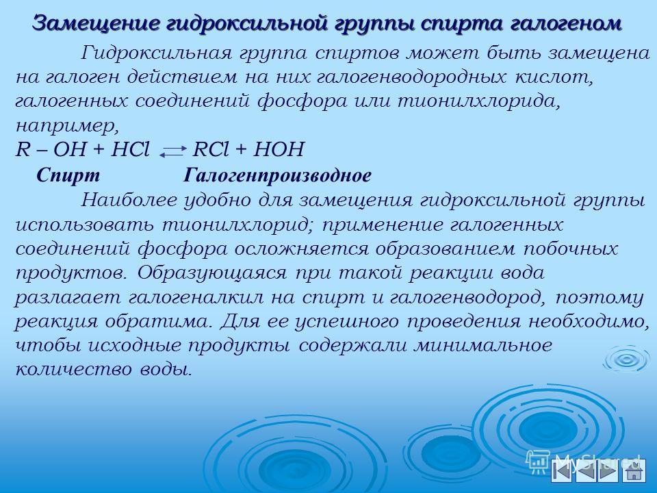 Алкоголяты легко гидролизуются водой: С 2 Н 5 – NaО + HОН С 2 Н 5 - ОН + NaОН Этиловый спирт В отличие от спиртов, алкоголяты – твердые вещества, хорошо растворимые в соответствующих спиртах. Известны алкоголяты и других металлов, кроме щелочных, но