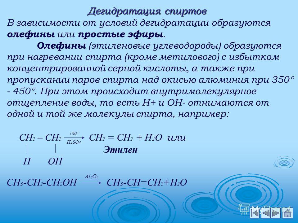В качестве водоотнимающих средств применяют хлорид цинка, хлорид кальция, серную кислоту. Данная реакция протекает с расщеплением ковалентной связи, что можно представить равенством R : OH + H : Cl R - Cl + H 2 O Скорость этой реакции возрастает от п