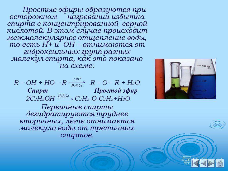 В зависимости от условий дегидратации образуются олефины или простые эфиры. Олефины (этиленовые углеводороды) образуются при нагревании спирта (кроме метилового) с избытком концентрированной серной кислоты, а также при пропускании паров спирта над ок